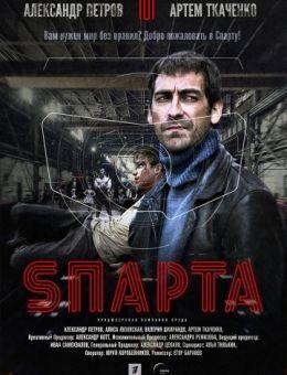 Sпарта (сериал 2017 – ...)   смотреть онлайн