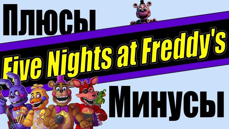 ПЛЮСЫ и МИНУСЫ Five Nights at Freddy's (feat. Бруньковский). Фнаферы и Анти-фнаферы.