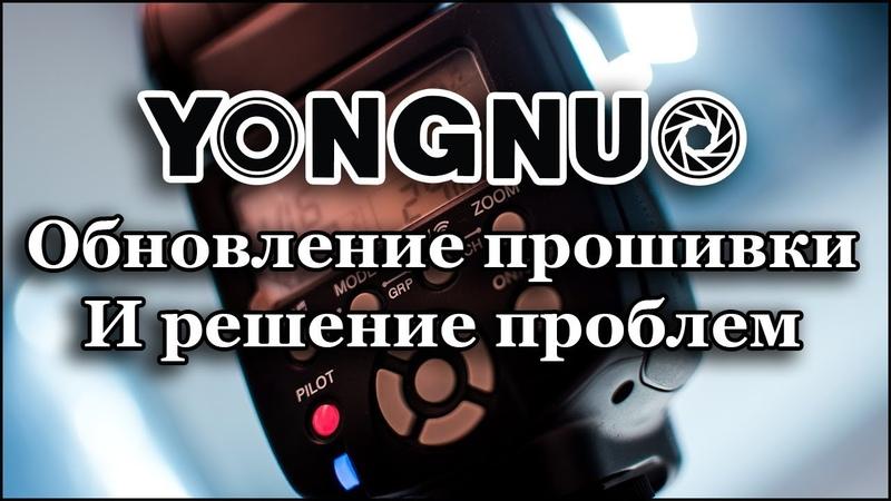 Обновление прошивки и решение проблем с техникой Yongnuo