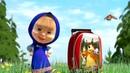 Маша и Медведь мультик из рекламы Kinder Сюрприз - Лучшие Игрушки для Детей из Мультика