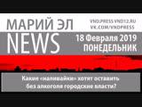 Михаил Винокуров: Марий Эл News #29(178)