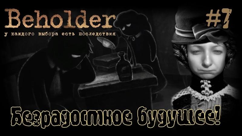 Прохождение Beholder 7 Финал Безрадостное будущее