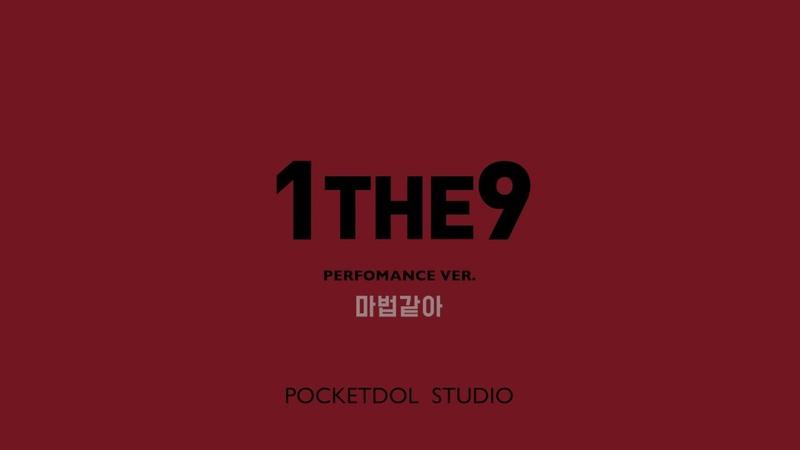 [1THE9]원더나인 - 마법 같아 (Choreography ver.)
