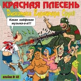 Красная Плесень альбом Дискотека ефрейтора Сруля