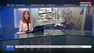 Новости на «Россия 24» • В Донбассе силовики за сутки 45 раз нарушили режим тишины