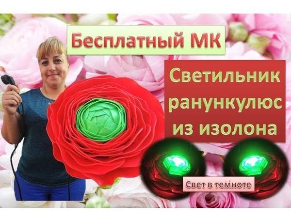 Бесплатный МК. Светильник ранункулюс из изолона. Ranunculus isolon lamp