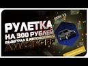РУЛЕТКА НА 300 РУБЛЕЙ ● ВЫИГРАЛ 5 АВТОМОБИЛЕЙ ● AMAZING RP ● GTA Криминальная Россия