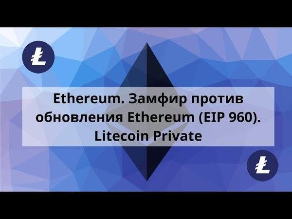 Ethereum Замфир против обновления Ethereum EIP 960 Litecoin Private