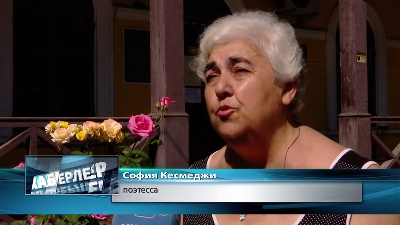 Крымская поэтесса гречанка Софья Кесмеджи