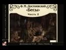 Бесы Достоевский Аудиокнига Часть 2