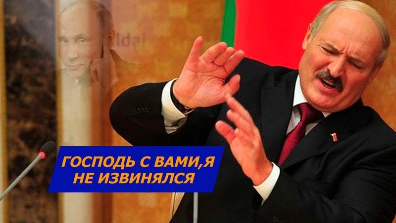 Лукашенко Я не извинялся перед Путиным