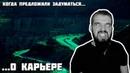 Карьер. Александр Блог. О работе и карьере в России в прочтении Провидца Рунета