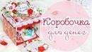 свадебная КОРОБОЧКА для денег Скрапбукинг Explosion Box Magic Box