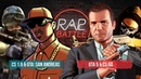 Рэп Баттл 2x2 - CS 1.6. GTA San Andreas vs. CSGO GTA 5