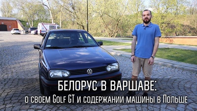 Купил за тысячу, вложил еще семь. Белорус о том, каково владеть Golf 3 в Польше
