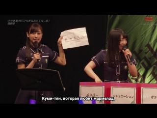 (161218) Keyakizaka46 (Hiragana Keyaki) Hiragana Omotenashikai [Русские субтитры]