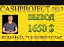 CASHPROJECT-2017. Вывод 1650$. Отзыв. Прогнозы (26.12.16)