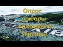 Опрос выборы президента Украины