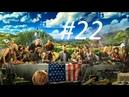 Фаркрай 5 Far Cry 5 прохождение на русском №22