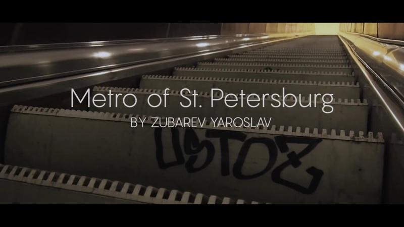 St. Petersburg, The World's Top Subway / Бегло по Метро Санкт-Петербурга