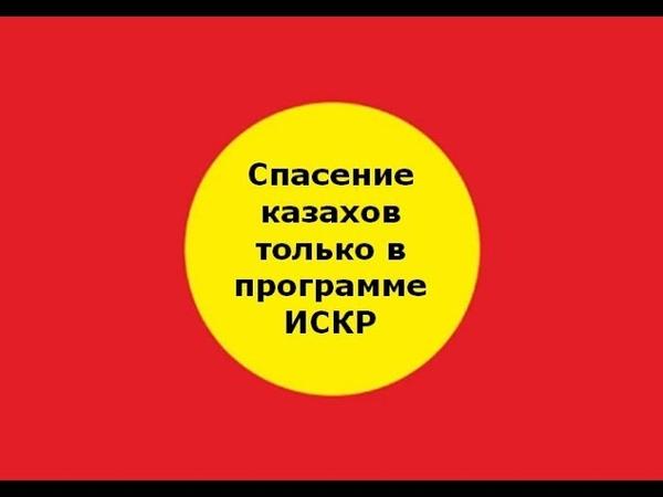 Спасение казахов только в программе ИСКР