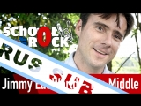 Jimmy Eat World - The Middle - Learn How to Play - ROCK ANTENNE School of Rock (rus sub)