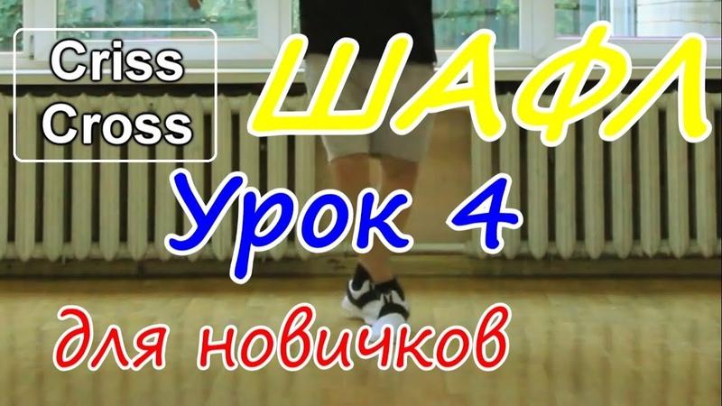 ТОП 10 движений танца Шафл! Подробные видеоуроки, как научиться танцевать шафл! Обучение шафлу! 4 » Freewka.com - Смотреть онлайн в хорощем качестве