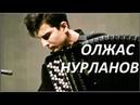 Жизнь в музыке Бенефис баяниста ОЛЖАСА НУРЛАНОВА 18.05.18