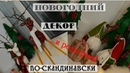 DIY новогодний декор в скандинавском стиле/Основа для елки своими руками /Томте и олени