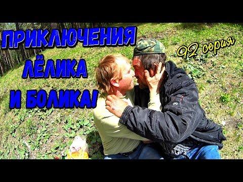 Один день среди бомжей / 92 серия - Приключение Лёлика и Болика!(18)