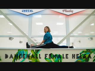 DANCEHALL FEMALE ПРОМО | Дом Танца FREEDOM | Ольга Никитина
