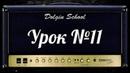 Уроки игры на электрогитаре №11 Dolgin School