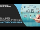 Английский язык за 30 дней через мобильное приложение. Игры Pride International
