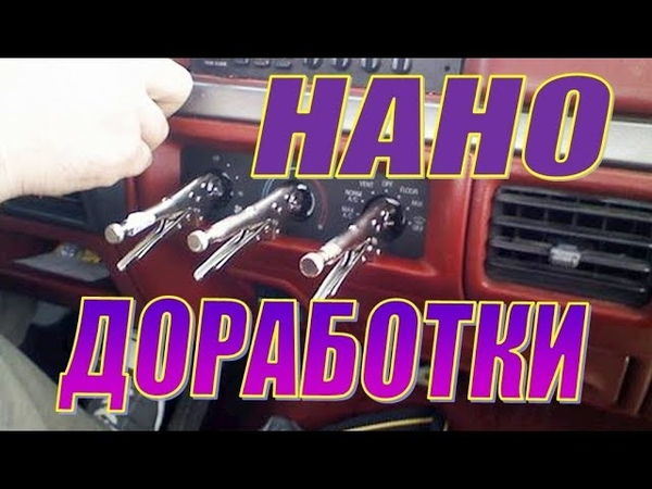 Крутые НАНО доработки автомобилей! СКОЛКОВО в ШОКЕ!/Funny rework and refinement of cars in Russia