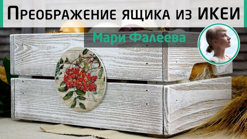 Уютный декор ящика из Икеи Браширование с обжигом Мастер класс от Фалеевой Мари