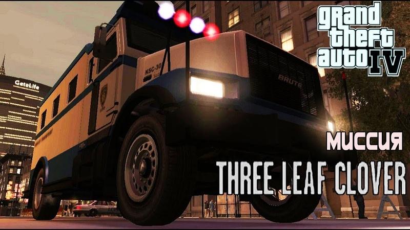 ТРИ ЛИСТКА КЛЕВЕРА ► Grand Theft Auto IV 15