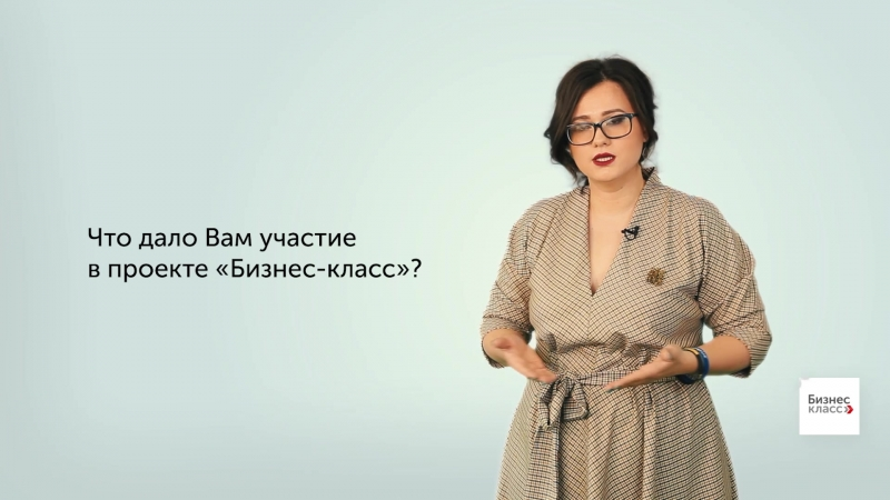 Анна Богатова о проекте Бизнесс-класс