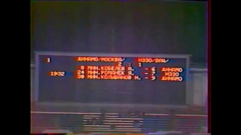 02.10.1991 Кубок УЕФА 132 финала 2 матч Динамо (Москва) - Вац Иззо (Венгрия) 41