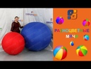 Большие надувные мячи красный и синий