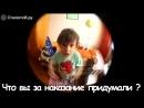 Что взрослым надо от детей_ смотреть видео - 1-36.mp4