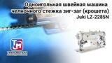 Juki LZ-2285 Декоративный шов крошет