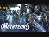 4K Marvel/DC: Geek Movies Мстители 5 Новое поколение. Разбор анонса Marvel!