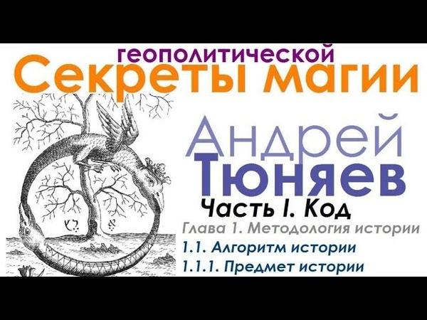 Продолжение (II) Андрей Тюняев Секреты геополитической магии. Аудиокнига