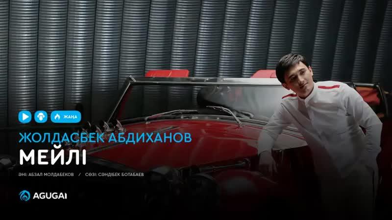 АШ АШ ЖОЛДАСБЕК АБДИХАНОВ HD