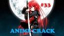 Аниме приколы / Anime Crack - Episode 33 ( С началом осени)
