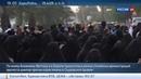 Новости на Россия 24 • Саудиты подавили волнения на родине казненного проповедника танками