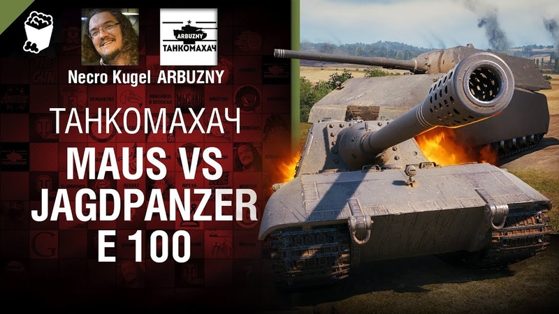 Maus vs Jagdpanzer E 100 - Танкомахач №98 - от ARBUZNY и Necro Kugel [World of Tanks ]