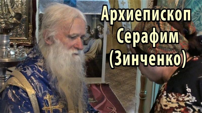 РПАЦ. Благословение владыки Серафима.