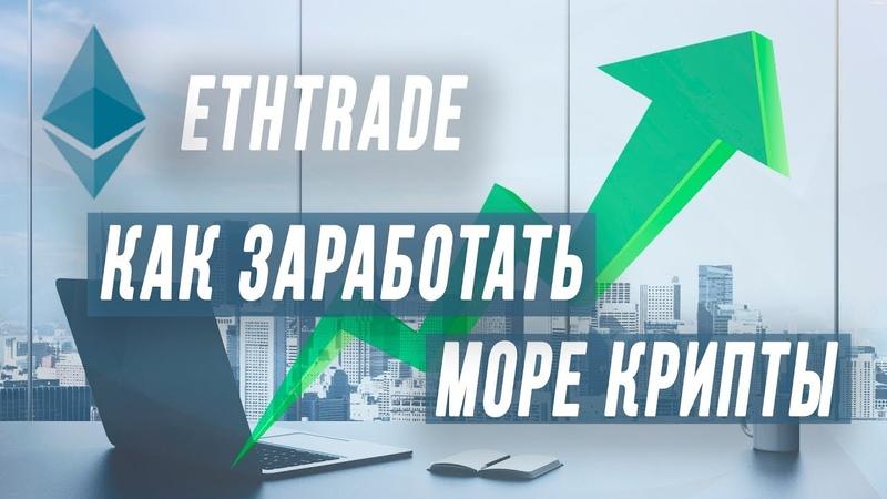 EthTrade Club Как заработать криптовалюту Ethereum Bitcoin Litecoin Zcash и Monero