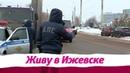 Рейд по автобусам в Ижевске
